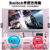 體感遊戲 方向盤 Switch 配件 瑪利歐 賽車 手把 方向盤 遊戲周邊 馬力歐 瑪莉歐 Mario Nintendo