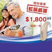 【虹韻嚴選助聽器】限時降價! 它不是輔聽器