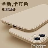 手機殼適用于蘋果12手機殼液態硅膠11promax新款iphonex防摔6/6s/7/8/pl  夏季新品