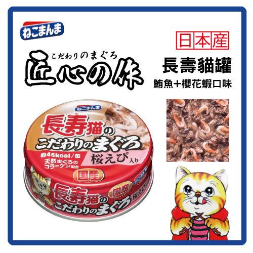 【日本直送】日本國產-匠心之作-長壽貓罐-鮪魚+櫻花蝦口味 75g-48元 可超取(C002E45)