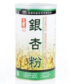 天香堂 銀杏粉(無糖) 600g/罐 中元節特惠