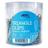 【奇奇文具】【力大 ABEL 迴紋針】 45206 銀色迴紋針 25mm,500入(桶)