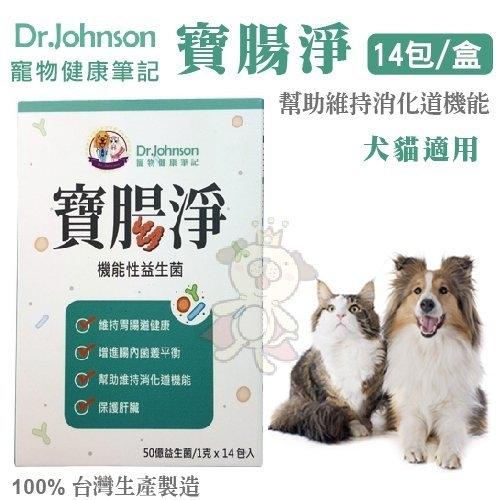 *WANG*DR.J寵物健康筆記-寶腸淨 14包/盒 幫助維持消化道機能 犬貓適用