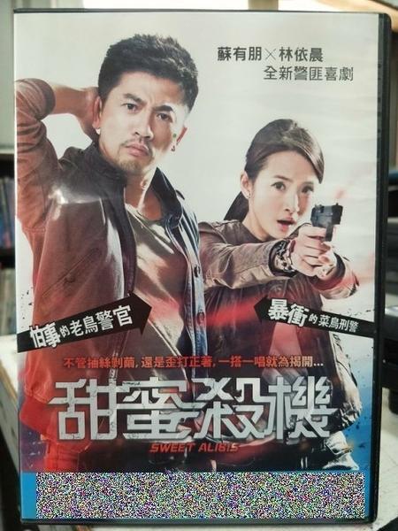 挖寶二手片-G41-005-正版DVD-華語【甜蜜殺機】-蘇有朋 林依晨(直購價)