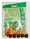 古意古早味 冬筍餅 (330公克/約22包) 懷舊零食 餅乾 冬筍餅 竹筍餅 經濟包