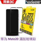 hoda【華為 HUAWEI Mate 20】 2.5D 滿版高透光 9H 鋼化玻璃保護貼