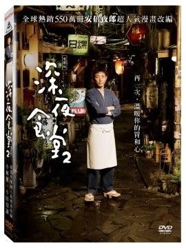 深夜食堂 電影版 2 DVD Midnight Diner2 免運 (購潮8)