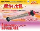 【麗室衛浴】日本原裝多用途加熱和保溫加熱器 SCH-901