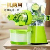 手動榨汁機橙汁榨汁機小型家用迷你學生炸果汁機手搖原汁機扎汁語  color shop