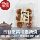 【豆嫂】日本零食 日新堂 萬福雙味饅頭燒(192g)