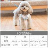 小狗狗牽引繩背心式寵物狗錬子中型小型犬遛狗繩泰迪博美寵物用品   居家物語