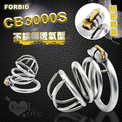 傳說情趣~Forbid ‧ 304不鏽鋼透氣型CB3000S男用貞操裝置 - 隱密暗鎖鎖定