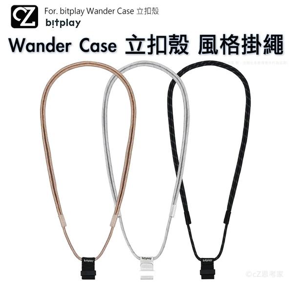 bitplay Wander Case 立扣殼 風格掛繩 長掛繩 頸掛繩 手機掛繩 斜背掛繩 側背掛繩 脖子掛繩