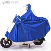 雨衣 雨衣電動車雨披電瓶車雨衣摩托自行車騎行成人單人男女士加大 繽紛創意家居