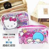 ☆小時候 屋☆三麗鷗  HELLO KITTY 雙子星透明化妝包大容量鉛筆盒收納包手機包