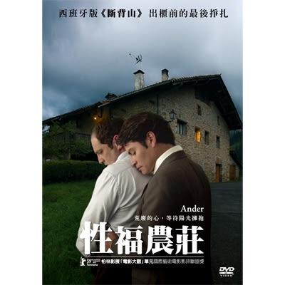 藝術電影DVD (27)性福農莊