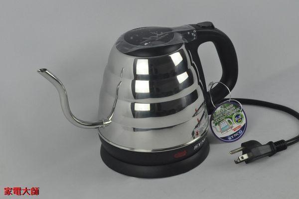 家電大師 SYNCO新格 0.8公升經典美型沖泡快煮壺 SEK-0815SR 【全新 保固一年】