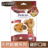【寵愛物語】Delicio天然鮭寶系列 狗零食 美味雞肝70g(3包組)