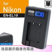 佳美能@攝彩@Nikon EN-EL19 液晶顯示充電器 ENEL19 尼康 Coolpix S3100 一年保固