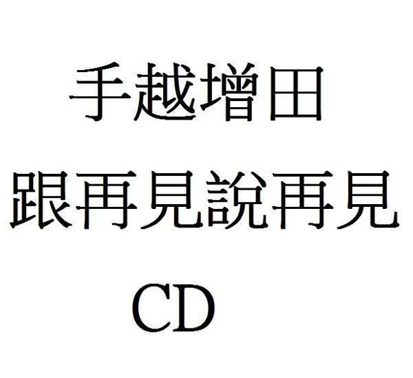 手越增田 跟再見說再見 CD(購潮8)