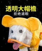 網紅小狗狗雨衣四腳防水泰迪柯基比熊中型小型犬寵物衣服全包雨披 韓語空間