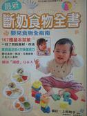 【書寶二手書T9/保健_YEG】最新斷奶食物全書_上田玲子
