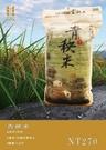 陳協和-青秧米(2KG)