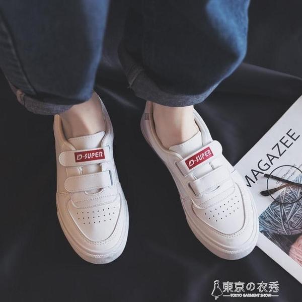 小白鞋 魔術貼小白鞋女秋款潮鞋爆款秋鞋新款百搭洋氣白鞋網紅女鞋子  【快速出貨】