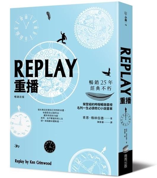 REPLAY重播(暢銷改版)【城邦讀書花園】