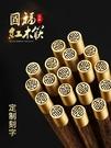 紅木筷子家用雞翅木實木質高檔套裝分人家庭...