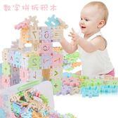 大號拼裝拼插積木方塊數字寶寶1-3-6歲幼兒園男女孩益智塑料玩具   初見居家