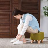 矮凳家逸小凳子家用實木圓凳茶几創意穿鞋凳布藝沙發凳板凳換鞋凳 時尚潮流