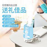 小型USB加濕器迷你車載辦公室桌面