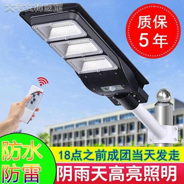 太陽能燈戶外led太陽能路燈家用人體感應門口室外庭院燈全自動燈超亮農村YYS 快速出貨