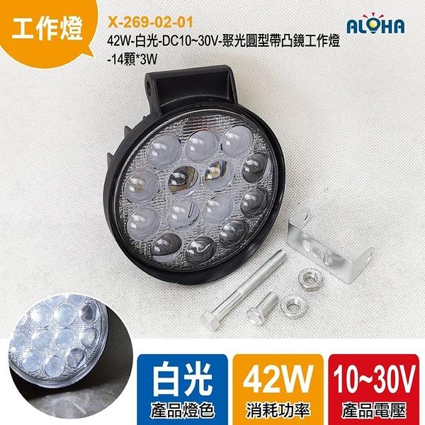 車燈 車用改裝 42W-白光-DC10~30V-聚光圓型帶凸鏡工作燈(X-269-02-01)