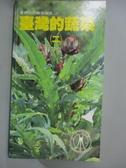 【書寶二手書T8/動植物_JAJ】台灣自然觀察圖鑑11─台灣的蔬菜(二)_吳昭其