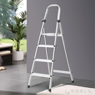 梯子家用摺疊四步梯鋁合金踏板梯加厚加粗多功能室內扶梯人字梯ATF 安妮塔小舖