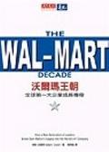 (二手書)沃爾瑪王朝-全球第一大企業成長傳奇