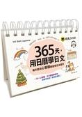 365天,用日曆學日文(附1CD 防水收藏盒)