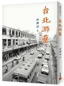 (二手書)台北游藝