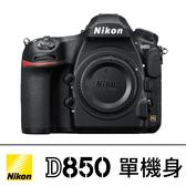 Nikon D850 Body 單機身 全幅  11/30前登錄送5000元郵政禮券 國祥公司貨 降價有感