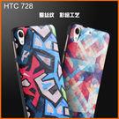 【極品e世代】HTC 728蠶絲紋手機套HTC Desire 728全包軟殼保護套D728T矽膠殼D728W手機殼軟殼