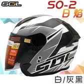 【SOL SO2 SO-2 日焰 半罩 安全帽 SOL 安全帽 白灰黑 】3/4罩、免運費、加贈好禮