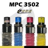 【速買通】RICOH MPC3502/MPC3002 四色綜合 相容影印機碳粉匣