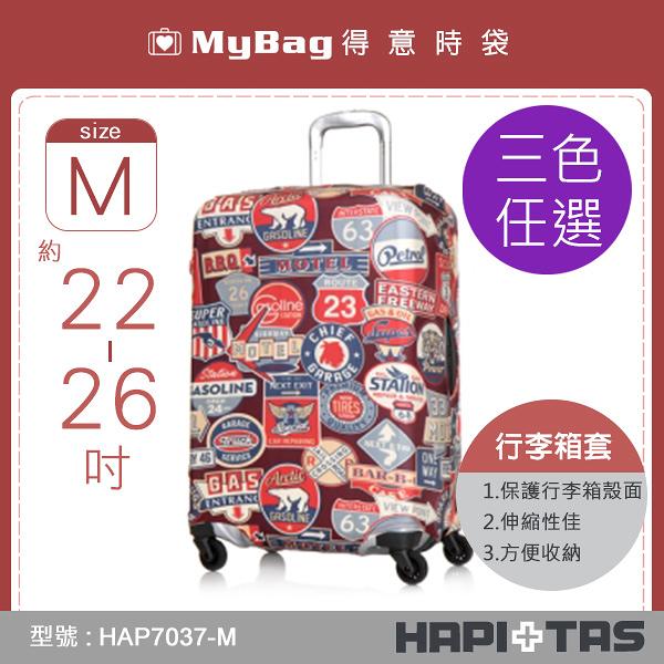 HAPITAS 防塵套 HAP7037 復古勳章行李箱套 M 適用22~26吋行李箱 得意時袋