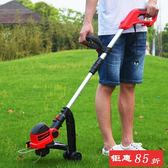 割草機小型400W 電動割草機家用插電式草坪修剪機打草機【元氣少女】