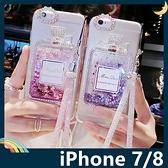 iPhone 7/8 4.7吋 SE 2020 水鑽香水瓶保護套 軟殼 附水晶掛繩 閃亮貼鑽 流沙 矽膠套 手機套 手機殼