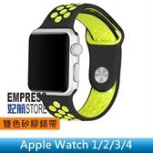 【妃航】Apple Watch 1/2/3/4/5 38/40/42/44 雙色/撞色 運動風 替換 手環/錶帶