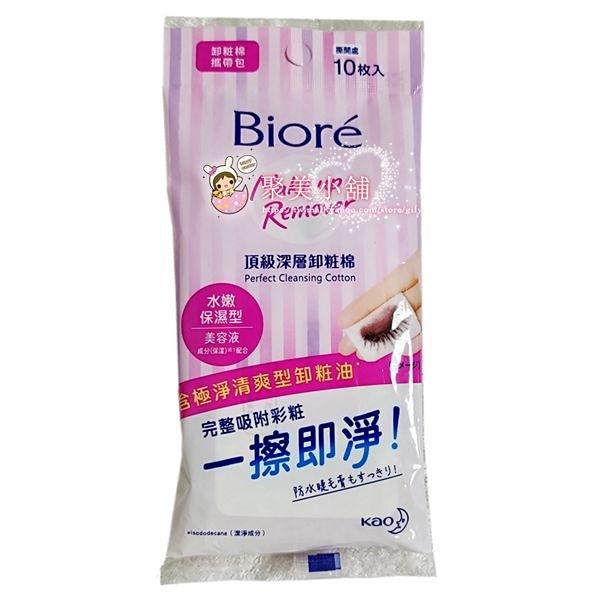 Biore 蜜妮 頂級深層卸粧棉攜帶包-水嫩保濕型-10片 攜帶包 頂級深層卸妝棉【聚美小舖】