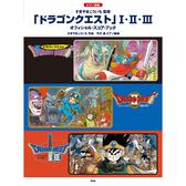 小叮噹的店 鋼琴譜 244922 勇者鬥惡龍 1.2.3 Dragon Quest 官方曲集